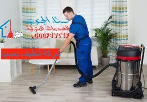 شركة تنظيف بصبيا